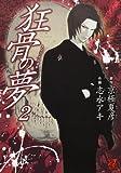 狂骨の夢  (2) (怪COMIC)