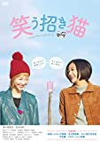 映画「笑う招き猫」[DVD]