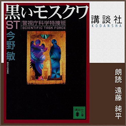 『ST 警視庁科学特捜班 黒いモスクワ』のカバーアート
