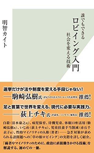 誰でもできるロビイング入門~社会を変える技術~ (光文社新書)