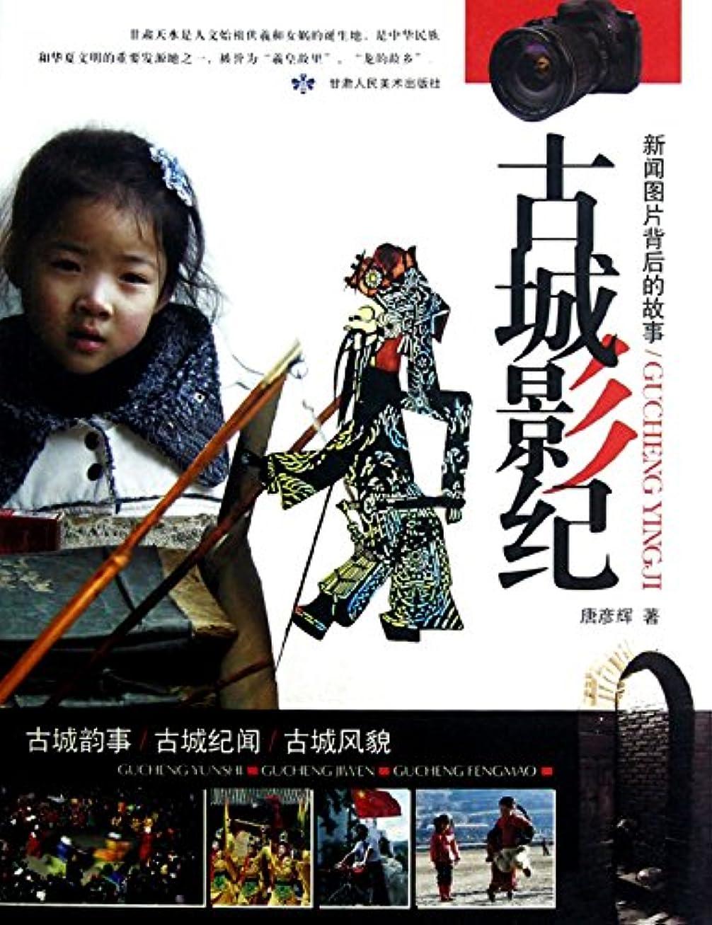 火曲線乳製品古城影纪 (Chinese Edition)
