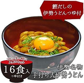 伊勢うどん 16食 ( 鰹だし つゆ付 簡易包装 パッケージ )