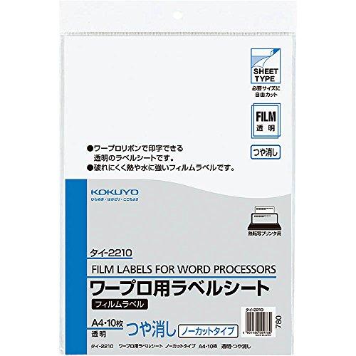 コクヨ ワープロ用フィルムラベル 透明 ツヤ消し A4 10枚 タイ-2210