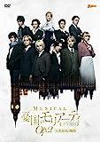 ミュージカル「憂国のモリアーティ」Op.2 -大英帝国の醜聞- DVD[DVD]