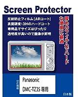 AR液晶保護フィルム パナソニック LUMIX DMC-TZ35専用(反射防止フィルム・ARコート)【クリーニングクロス付】