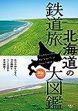 旅鉄BOOKS 020 北海道の鉄道旅大図鑑 - 旅と鉄道編集部
