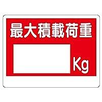 【329-06】積載荷重標識 最大積載荷重〇kg