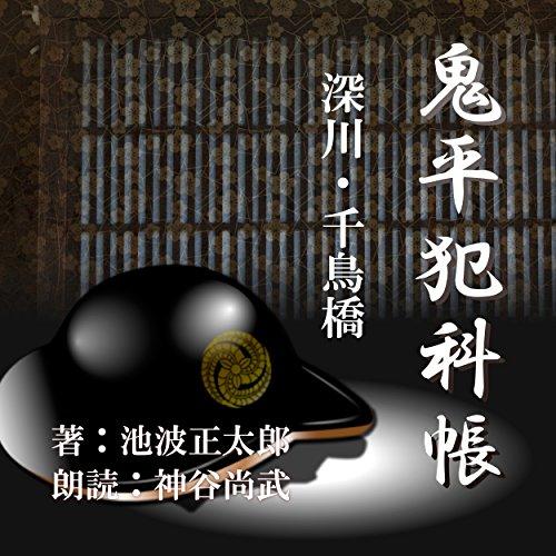 『深川・千鳥橋 (鬼平犯科帳より)』のカバーアート