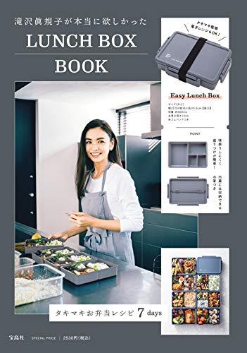滝沢眞規子が本当に欲しかった LUNCH BOX BOOK (宝島社ブランドブック)