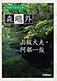 学研の日本文学 森鷗外: 山椒大夫 阿部一族