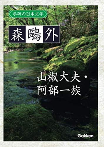 学研の日本文学 森鷗外: 山椒大夫 阿部一族の詳細を見る