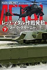 レッド・メタル作戦発動 下 (ハヤカワ文庫 NV ク 21-14)