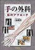 手の外科―私のアプローチ