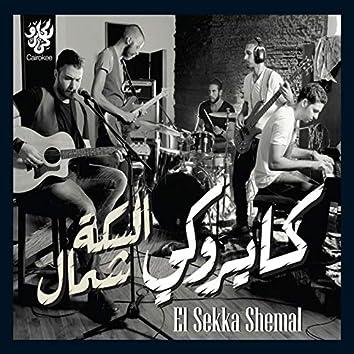 El Sekka Shemal