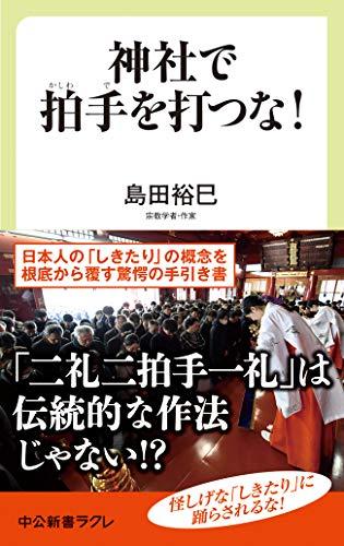 神社で拍手を打つな! 日本の「しきたり」のウソ・ホント (中公新書ラクレ)