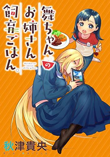 舞ちゃんのお姉さん飼育ごはん。 WEBコミックガンマぷらす連載版 第4話の詳細を見る