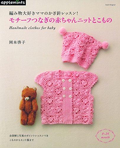 編み物大好きママのかぎ針レッスン!  モチーフつなぎの赤ちゃんニットとこもの (アサヒオリジナル)の詳細を見る