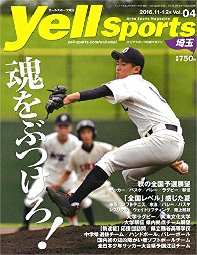 Yell sports 埼玉 Vol.04 (エールスポーツ)