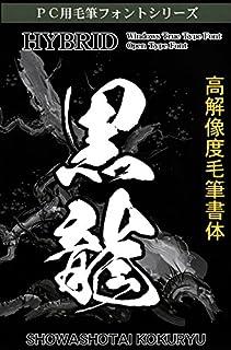 高解像度毛筆フォント 黒龍(こくりゅう)