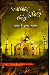 Aghore Ghumiye Shib Paperback