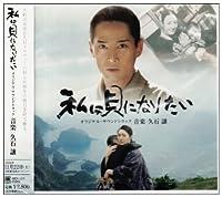 Watashiwa Kaini Naritai by O.S.T (2008-11-19)