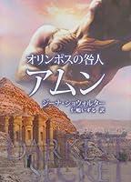 オリンポスの咎人アムン (MIRA文庫 GS 1-8)