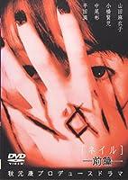 Nail[ネイル] 前編 [DVD]