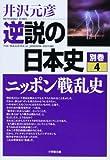 逆説の日本史 別巻4 ニッポン戦乱史 (小学館文庫)