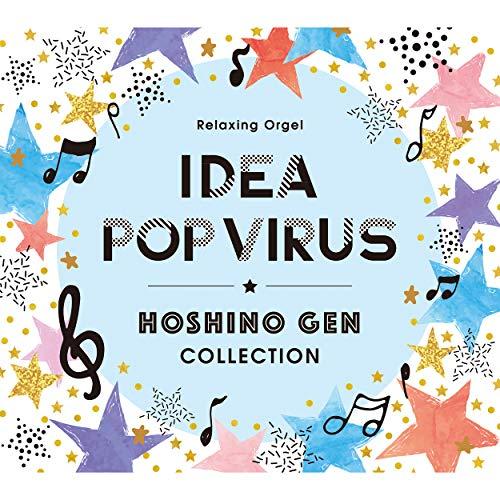 α波オルゴール~アイデア・Pop Virusu~星野源コレクション
