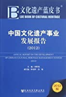 ANNUAL REPORT ON THE DEVELOPMENT OF CHINAS CULTURAL HERITAGE MANAGEMENT SYSTEM (2012) (Chinese Edition)