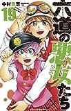 六道の悪女たち  19 (19) (少年チャンピオン・コミックス)