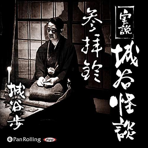 Page de couverture de 実説 城谷怪談「参拝鈴」