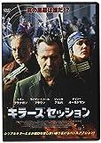 キラーズ・セッション [DVD]
