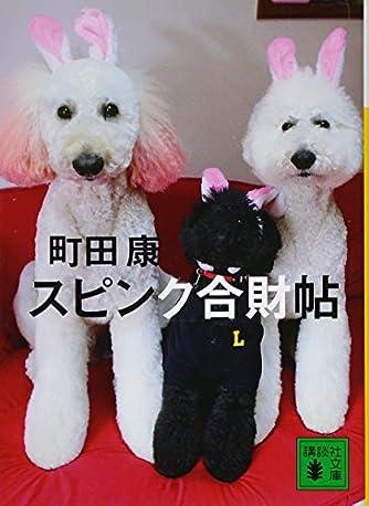 スピンク合財帖 (講談社文庫)
