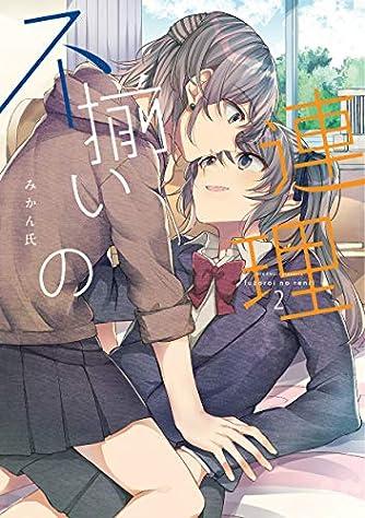 【Amazon.co.jp 限定】不揃いの連理(2) 描き下ろし1Cペーパー付 (角川コミックス)