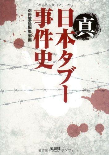 真日本タブー事件史 (宝島SUGOI文庫)の詳細を見る