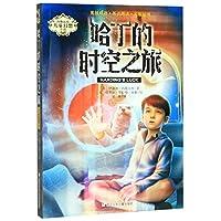 内斯比特儿童幻想小说:哈丁的时空之旅