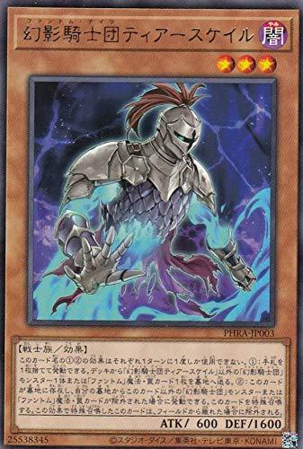 遊戯王 PHRA-JP003 幻影騎士団ティアースケイル (日本語版 レア) ファントム・レイジ