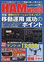 HAM world(12) 2018年 10 月号 [雑誌]: ラジコン技術 増刊