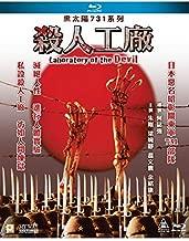 Laboratory of the Devil (Region A Blu-ray) (English Subtitled) aka Maruta 2: Laboratory of the Devil / Man Behind the Sun 2: Laboratory of the Devil / 黑太陽731系列: 殺人工廠