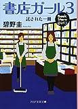 書店ガール 3 託された一冊 (PHP文芸文庫)