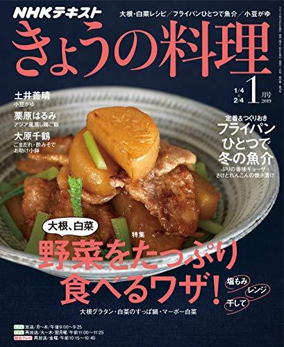 NHKテキストきょうの料理 2019年 01 月号 [雑誌]