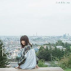 Karin.「二人なら」のCDジャケット