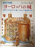 輪切り図鑑 ヨーロッパの城―中世の人々はどのように暮し,どのように敵と戦ったか