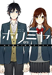 ホリミヤ 9巻 (デジタル版Gファンタジーコミックス)