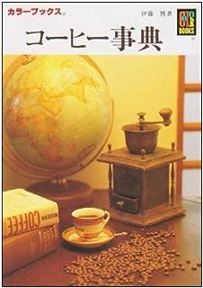 コーヒー事典 (カラーブックス)