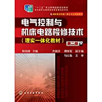Electrical control circuit and machine maintenance technology (integration of theory and practice teaching) (Yin Peifeng) (Second Edition)(Chinese Edition)