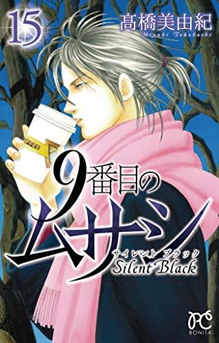 9番目のムサシ サイレント ブラック(15) (ボニータ・コミックス)の詳細を見る