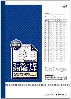 キョクトウ College(カレッジ) マークシート式試験対策ノート
