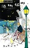 港町猫町 / 奈々巻 かなこ のシリーズ情報を見る